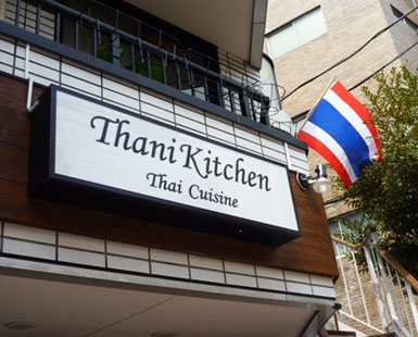thani kitchen